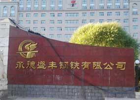 承德盛丰钢铁有限公司电机节省电费73万元/年