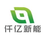 北京仟亿新能科技有限公司