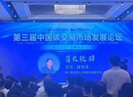 仟jrs直播新网址集团应邀参加《第三届中国碳交易市场发展论坛》并做专题演讲