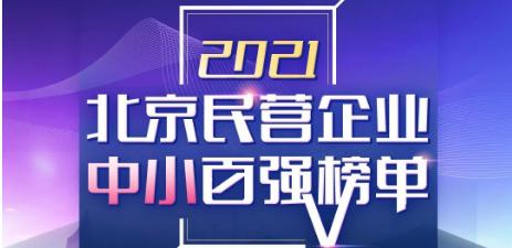 仟jrs直播新网址集团喜登《2021北京民营企业中小百强榜单》第55位