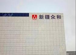仟亿达集团与新疆众和股份有限公司达成工业节能项目合作